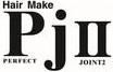 尼崎 武庫之荘で縮毛矯正が口コミで評判の美容室【Pj2】